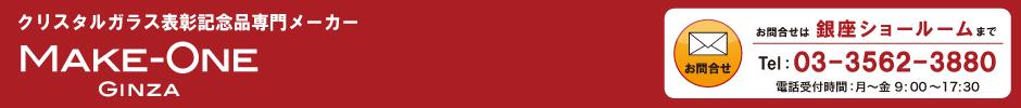 銀座メイクワン クリスタルガラス表彰記念品メーカー 周年記念品、竣工記念品、卒業記念品、連続挙績記念品、認定証、退職記念品、販促記念品など実績多数
