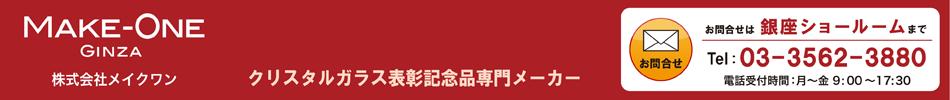 クリスタル表彰記念品の株式会社メイクワン